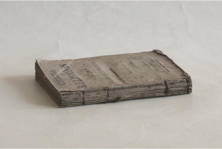 Exercitia Religionis in usum studiose, Pragae 1813